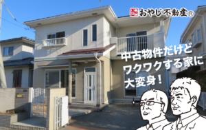 中古だけどわくわくする新しい家に変身させて販売いたします