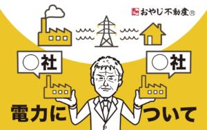 ライフライン(電力会社選び)は入居者様にとって日常生活を平常に過ごす為の第一歩