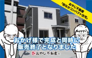 「街なかコンパクト住宅」東鶴賀プロジェクト完成しました