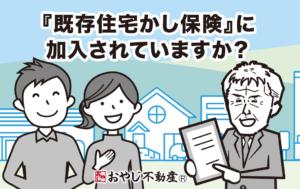 契約した中古住宅『既存住宅かし保険』に加入されていますか