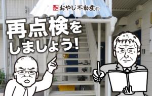 アパート階段事故が起きないうちに再点検をしましょう