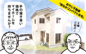 長野市稲田2丁目で新築住宅二棟販売しています