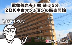 電鉄善光寺下駅徒歩3分2DK中古マンションの販売開始です