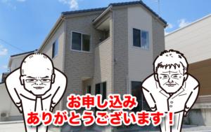 稲田2丁目新築住宅B棟お陰様で申し込みをいただきました