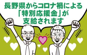 長野県からコロナ禍による「特別応援金」が支給されます