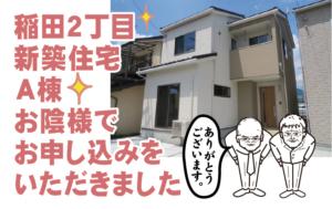 稲田2丁目新築住宅A棟 お陰様でお申し込みをいただきました