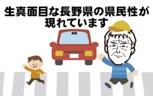 生真面目な長野県の県民性が現れています