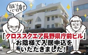 「クロススクエア長野県庁前ビル」お陰様で入居申込をいただきました!