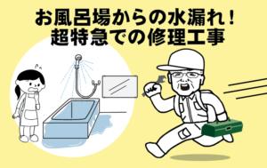お風呂場からの水漏れ!超特急での修理工事