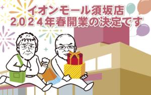 イオンモール須坂店2024年春開業の決定です