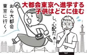 大都会東京へ進学する子供はどこに住む