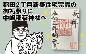 稲田2丁目新築住宅完売の御礼参りに中嶋稲荷神社へ