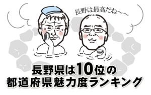 長野県は10位の都道府県魅力度ランキング